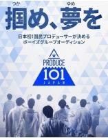 「PRODUCE 101 JAPAN」、日本のスケジュールの問題により一部韓国で撮影中の画像