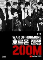 「防弾少年団」、「War of Hormone」MV再生回数2億回突破…通算13作目で韓国最多の画像