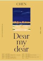 【公式】CHEN(EXO)、ソロ アルバム「Dear my dear」スケジュールポスター公開…カムバックへのカウントダウンの画像