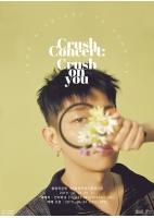 歌手Crush、正規アルバム・単独コンサート..充実したセットリストの画像
