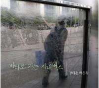 夫婦歌手チョン・テチュン&パク・ウンオク、10年ぶりに新譜発表の画像