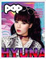 「4Minute」ヒョナ、英ファッション誌「POP」表紙モデルにの画像
