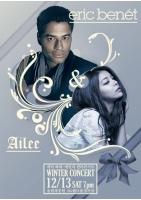 Ailee、エリック・ベネイと来月コラボコンサートの画像