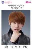 ヒチョル(SUPER JUNIOR)、Mnet「アイドル学校」で担任教師に決定 「母のような気持ちで」の画像