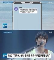 「CNBLUE」イ・ジョンヒョン、チョン・ジュンヨンチャットルームのメンバーだった?!の画像