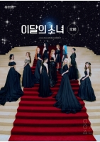 [韓流]「今月の少女」新譜 49カ国・地域iTunesで1位の画像