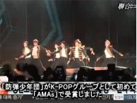 「防弾少年団」、米3大音楽授賞式「AMAs」で受賞…K-POPグループ初の画像