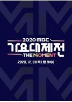 「2020 MBC歌謡大祭典」、ラインナップ公開=J.Y.Park(パク・チニョン)&Rain(ピ)&オム・ジョンファなどの画像