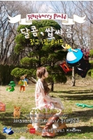「Raspberry Field」ソイ、3月に単独公演を開催の画像