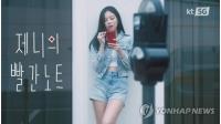 [韓流]BLACKPINKジェニー出演の広告 再生900万回突破の画像