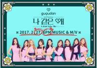 「gugudan」、カムバックを前倒し…27日午後6時に音源発売&MV公開の画像