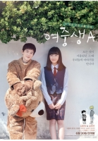 「EXO」SUHO&キム・ファンヒ主演映画「女子中学生A」、6月20日に韓国で公開確定!の画像