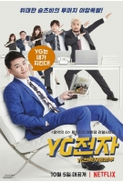 YGヤン・ヒョンソク代表、「YG未来戦略室」の問題の内容を謝罪「修正・削除を指示…今後気をつける」の画像