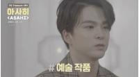 YGのサバイバル番組「YG宝石箱」、J組の17歳アサヒ 「自作曲で感動を与える歌手になりたい」の画像