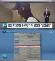 韓国警察、3年前のチョン・ジュンヨン動画事件をもみ潰していたことが発覚=SBSニュースの画像