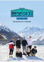 【公式】「防弾少年団」、きょう(19日)ニュージーランド旅行記「BTS BON VOYAGE Season4」初放送の画像