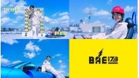 「BAE173」ドハ、トキメキを起こすパーフェクトなビジュアルの画像