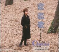 チェウニ 5月20日に10周年記念シングル第2弾発売の画像