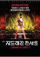<BIG BANG>G-DRAGON 単独公演を映画館での画像