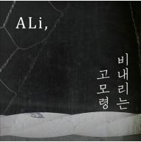 ALi「雨降る顧母峠」 ヒップホップバージョンを発表の画像