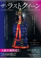 没後30年・李方子妃をモデルにした衝撃の舞台が再演決定! オペラ「ザ・ラストクイーン」大阪で初上演の画像