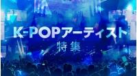 「GYAO! 」にて、人気K-POPアーティストが出演する音楽番組やバラエティ、ドラマを集めた「K-POPアーティスト特集」を公開!の画像