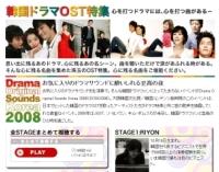 <アジナビ>韓国ドラマOSTの祭典を先行放送!の画像