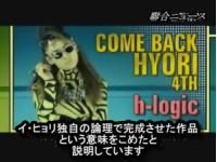 イ・ヒョリ 4thアルバム『H-Logic』発表の画像