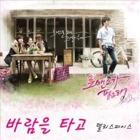 「DELISPICE」、tvNドラマ「ロマンスが必要2012」OSTに参加の画像
