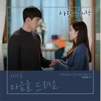 歌手IU、ドラマ「愛の不時着」OSTを15日に発売の画像