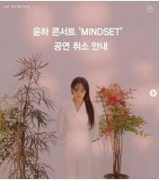 歌手ユンナ、1月のコンサート中止に「皆さんの安全のため」の画像