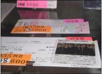 SHINHWAコンサートチケット 20万円で売買の画像