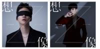「2PM」ジュノ、7枚目ミニアルバム「想像」の意味深なジャケットヴィジュアル一挙解禁!の画像