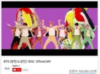 「防弾少年団」の新曲「IDOL」MV、公開4日で1億再生突破…韓国グループで最短の画像