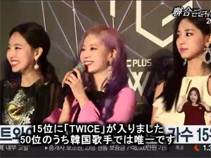 「TWICE」、「日本人が好きな歌手」15位にの画像