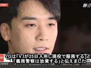 「BIGBANG」V.I、性接待などの疑惑の中25日に現役入隊への画像