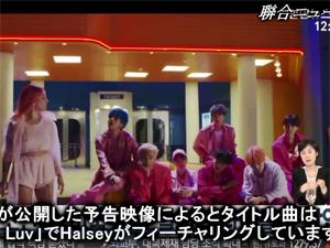 「防弾少年団」、新曲で世界的ミュージシャン・Halseyとコラボレーション!の画像