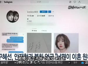 女優ク・ヘソン、夫で俳優アン・ジェヒョンとの不仲を告白の画像