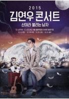 歌手キム・ヨヌ、6週間の治療・安静が必要と診断… 年末コンサート中止を謝罪の画像