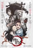 アニメ映画「鬼滅の刃 兄妹の絆」 韓国で10月20日公開の画像