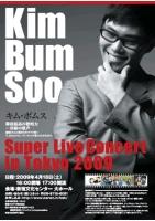 キム・ボムス 4月に東京コンサート開催の画像