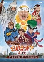 tvN「新西遊記」側、新シーズンに関して「まだ企画初期の段階...出演者も未定」の画像