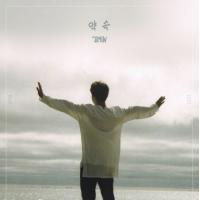 「BTS(防弾少年団)」のJIMIN、初の自作曲「Promise」が「SoundCloud」でストリーミング世界1位の大記録の画像