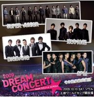 韓国最大の<2009 DREAM CONCERT>アリーナ席で観覧できるチャンスの画像