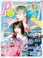 「Block B」リーダーZICO! 人気ファッション雑誌「Popteen」の表紙に登場! K-POPの男性アーティストで表紙に登場するのは、史上初!!の画像