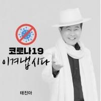 歌手テ・ジナ、新曲「コロナ19(新型コロナ)に打ち勝とう」=「国民の皆さんの癒しになれば…」の画像
