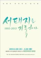 ソ・テジアーカイブ、一周年記念展示会を開催の画像
