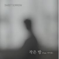 「Sweet Sorrow」&IU(アイユー)、スペシャルシングル「小さな部屋」発売…秋の感性を狙撃の画像