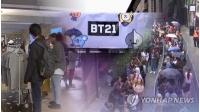 韓国消費者院 海外消費者の相談13件解決=BTSグッズなどの画像