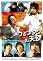 イ・ミヌ主演『ウォンタクの天使』日本限定特典付DVD発売の画像